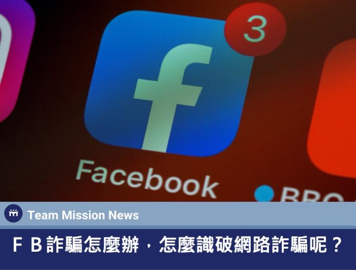 FB詐騙怎麼辦,怎麼識破網路詐騙呢?